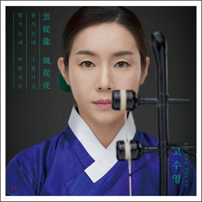 고수영 - 雲從龍 風從虎 (운종룡 풍종호) [해금 연주집]