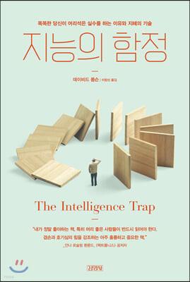 [대여] 지능의 함정