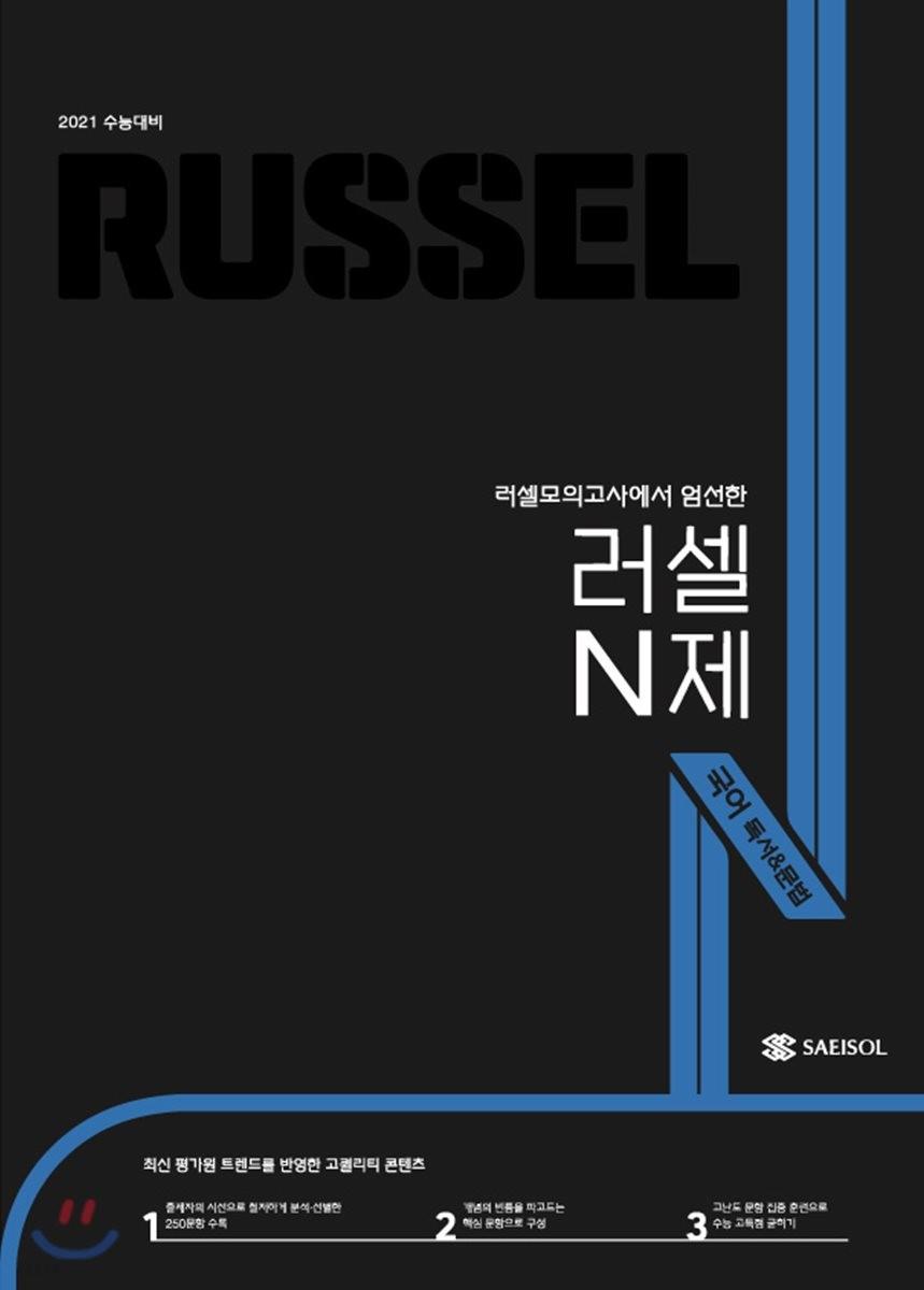 러셀N제 국어 독서&문법 (2020년)