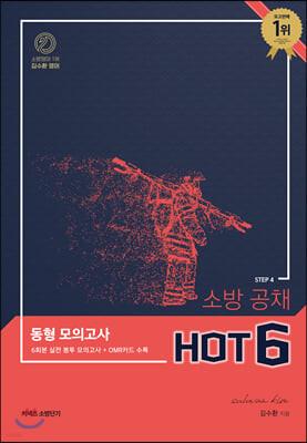 김수환 영어 STEP 4 소방 공채 동형 모의고사 HOT 6