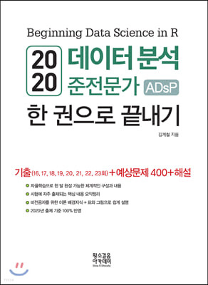 2020 데이터 분석 준전문가 ADsP 한 권으로 끝내기