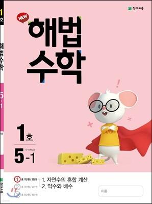 해법수학 5-1(1호) (2021년용)