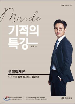 2020 김민철 경찰학개론 기적의 특강