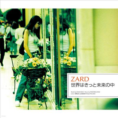 Zard (자드) - 世界はきっと未來の中 (Remastering)