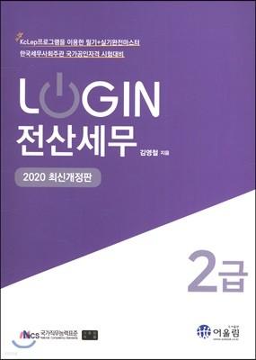 2020 LOGIN 전산세무 2급