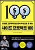 사이드 프로젝트 100