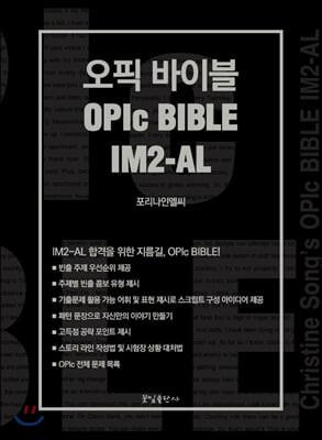 오픽 바이블 OPIc BIBLE IM2-AL
