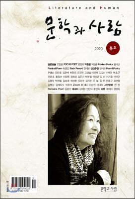 문학과 사람 (계간) : 봄호 [2020]