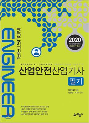 2020 산업안전산업기사 필기