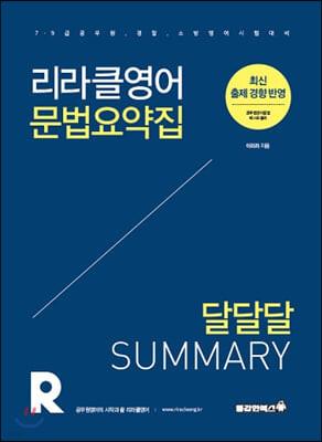 리라클영어 문법요약집 달달달 SUMMARY