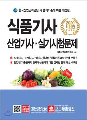 2020 식품기사 산업기사 실기시험문제