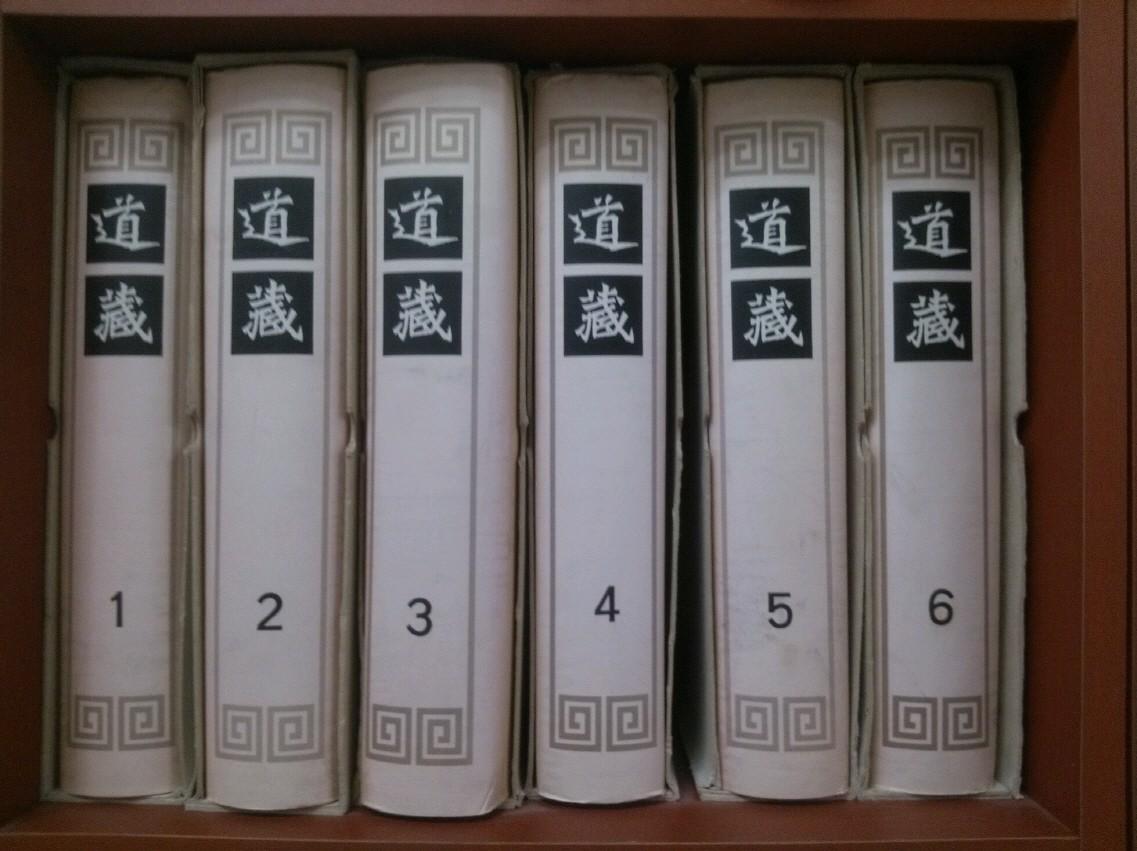道藏-包括索引(全36冊)