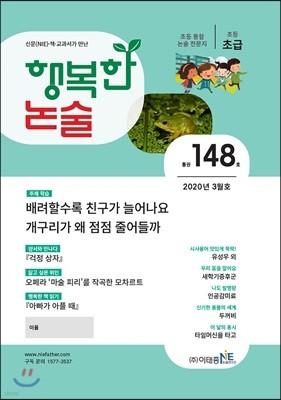 행복한 논술 초등학생용 초급 148호