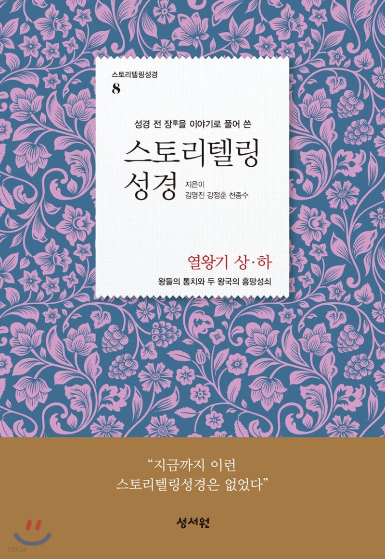 스토리텔링성경 (열왕기 상,하)