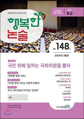 행복한 논술 초등학생용 중급 148호