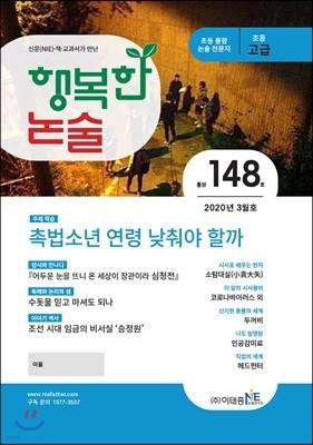 행복한 논술 초등학생용 고급 148호