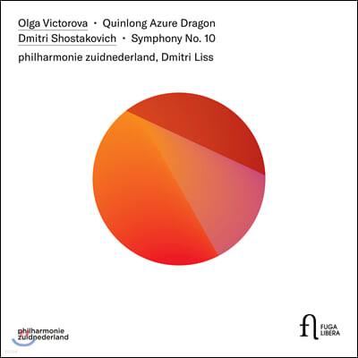 Dmitri Liss 쇼스타코비치: 교향곡 10번 외 (Shostakovich: Symphony Op. 93)