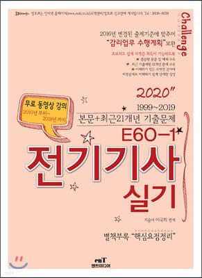 2020 E60-1 전기기사 실기