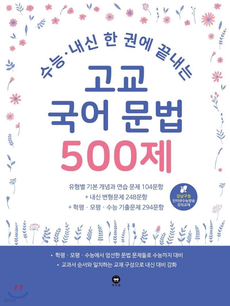 수능 · 내신 한 권에 끝내는 고교 국어 문법 500제
