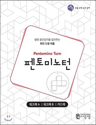 펜토미노턴 워크북 (Pentomino Turn Work-book)