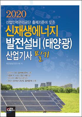 2020 신재생에너지발전설비(태양광) 산업기사 필기
