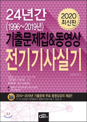 2020 24년간 기출문제집&동영상 전기기사 실기