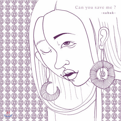 Subok (수복) - Can you save me?