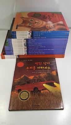 한국헤밍웨이 - 기초논술 수상창작동화 19권 세트 - 상세설명 참조