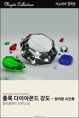 폴록 다이아몬드 강도