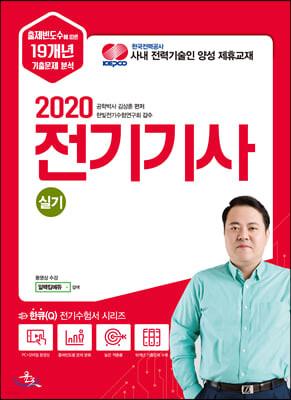 2020 전기기사 실기