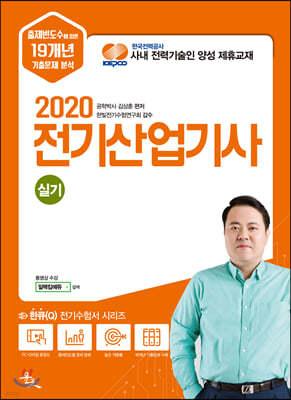 2020 전기산업기사 실기