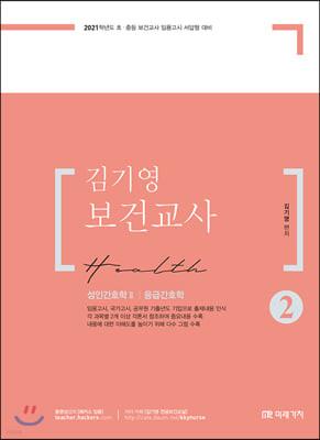 2021 김기영 보건교사 2