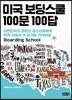 미국 보딩스쿨 100문 100답