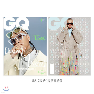 GQ KOREA 지큐 코리아 (월간) : 3월 [2020]