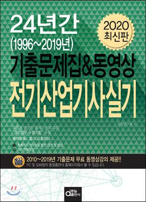 2020 24년간 기출문제집&동영상 전기산업기사 실기