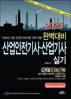 2020 완벽대비 산업안전기사·산업기사 실기