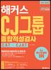 2020 해커스 CJ그룹 종합적성검사 CAT · CJAT