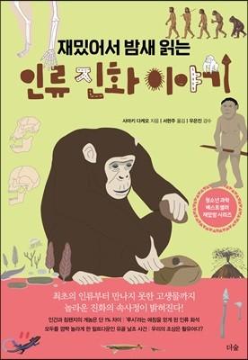 재밌어서 밤새 읽는 인류 진화 이야기