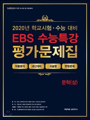 EBS 수능특강 평가문제집 문학(상) (2020년)