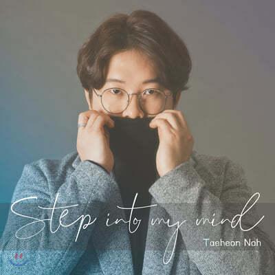 노태헌 (Taeheon Noh) - Step into my mind