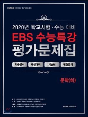 EBS 수능특강 평가문제집 문학(하) (2020년)