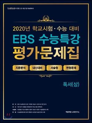 EBS 수능특강 평가문제집 독서(상) (2020년)