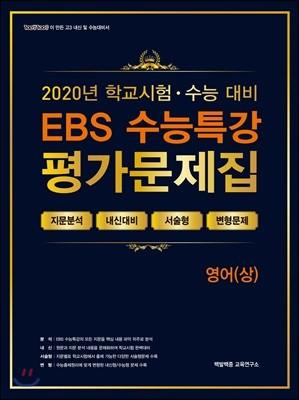 EBS 수능특강 평가문제집 영어(상) (2020년)