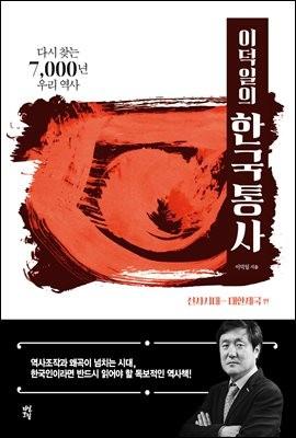 [5천원 페이백][대여] 이덕일의 한국통사