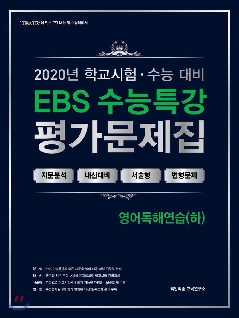 EBS 수능특강 평가문제집 영어독해연습(하) (2020년)