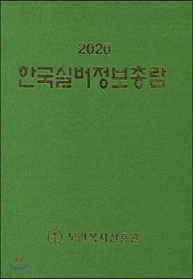 2020 한국실버정보총람