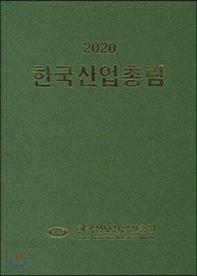2020 한국산업총람