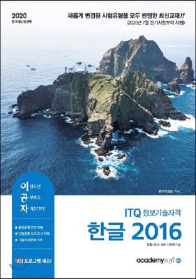 2020 이공자 ITQ한글 2016