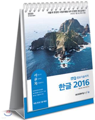 2020 이공자 ITQ한글 2016 (스탠드형)