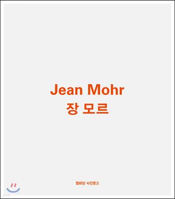 장 모르 Jean Mohr